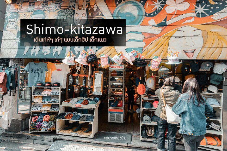 Shimo kitazawa
